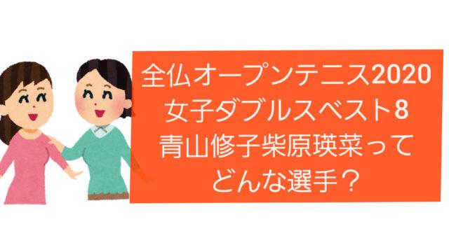 菜 青山 修子 柴原 瑛